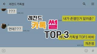 [카톡 레전드 TOP3] 보기만해도 열받는 레전드 카톡썰 TOP 3