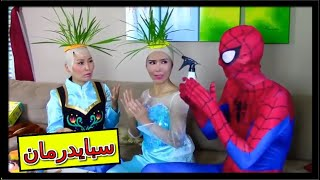 سبايدر مان/سبيدرمان/سبيدر مان/سبايدر مان اطفال/سبيدر مان وفروزن/spider man for kids