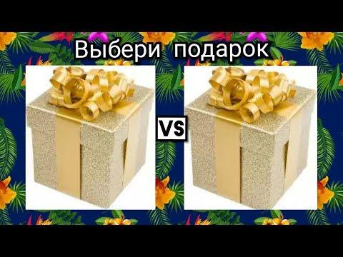 Выбери себе подарок. Выбиралки. Выбирашки.