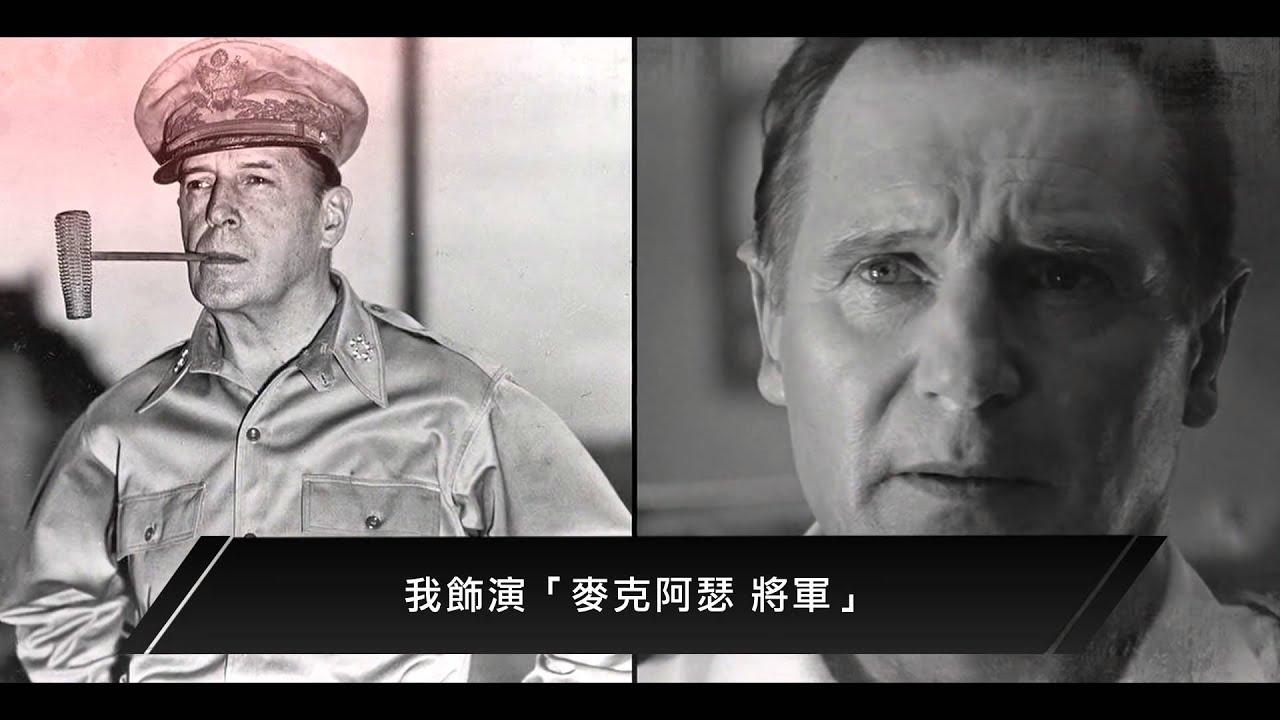 連恩尼遜扮麥克阿瑟 韓戰關鍵一役登上大螢幕 - YouTube