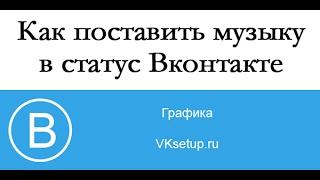 Как поставить музыку в статус Вконтакте