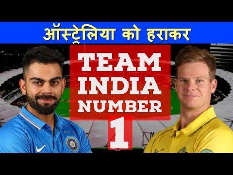 Australia को हरा कर, Team India बनी Number One