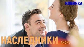 НАСЛЕДНИКИ СЕРИАЛ 1-16 серия (2019) АНОНС - ДАТА ВЫХОДА