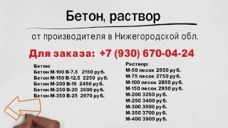 Бетон, раствор с доставкой по Нижегородской обл.(Звоните заказывайте ☎ 8 (930) 670-04-24 ООО