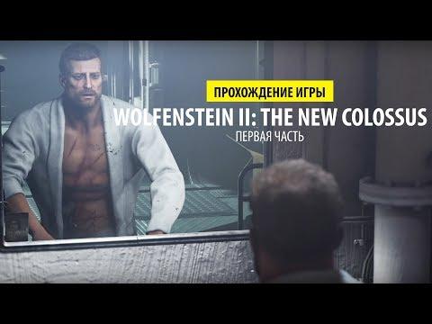 Прохождение игры Wolfenstein II: The New Colossus - первая часть