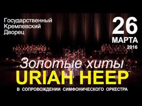 Концерт Ken Hensley «Золотые хиты Uriah Heep» с симфоническим оркестром в Кремле...