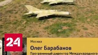 Олег Барабанов об американской атаке на Сирию