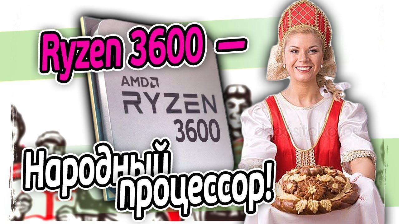 Ryzen 3600 -   лучший процессор на рынке