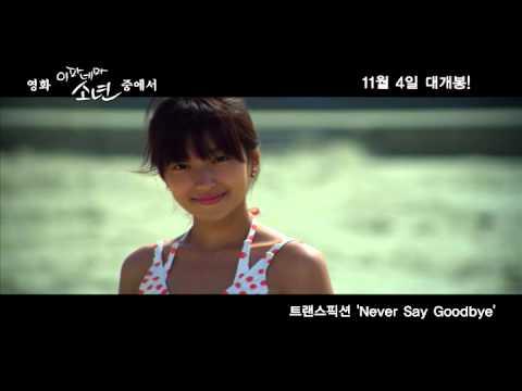 트랜스픽션 트랜스픽션 - Never Say Goodbye