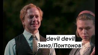 Понтонов/Зина | devil devil | #фарца