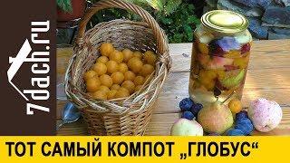 "🍎 Тот самый компот ""Глобус"" - 7 дач"