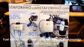 HHO generators at CAR SHOW 2014, HHO генераторы на АВТО ВЫСТАВКЕ 2014.