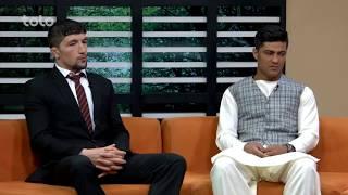 بامداد خوش - ورزشگاه - صحبت ها با عبدالعزیز فاروقی و خواجه حسیب صدیقی در مورد کار وفعالیت های ایشان