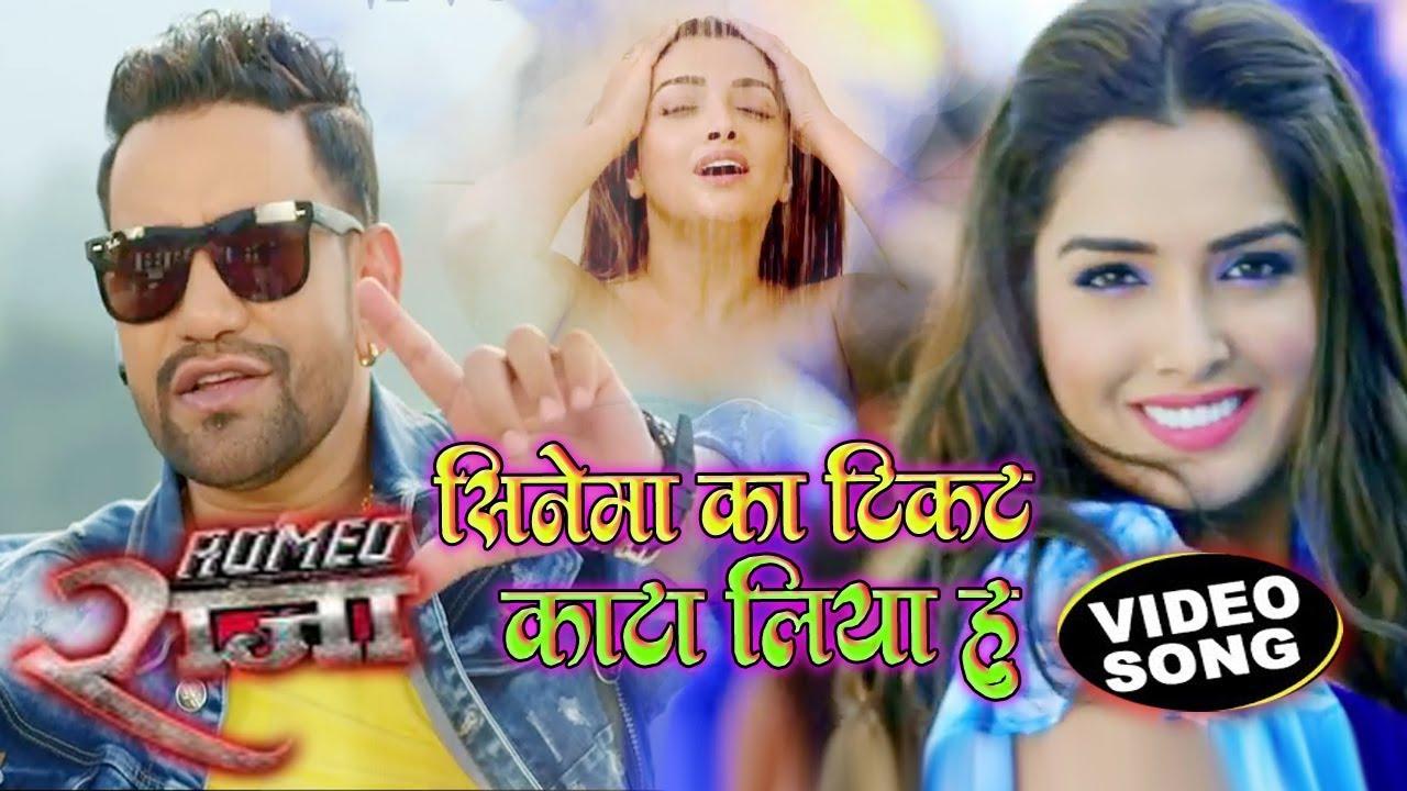 #//ROMEO RAJA (video 2020 ) Dinesh Lal Yadav, Amrapali Dubey | Superhit Bhojpuri video  2020
