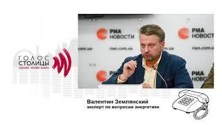 «Нафтогаз» не признает, что проиграл суд «Газпрому» - Землянский