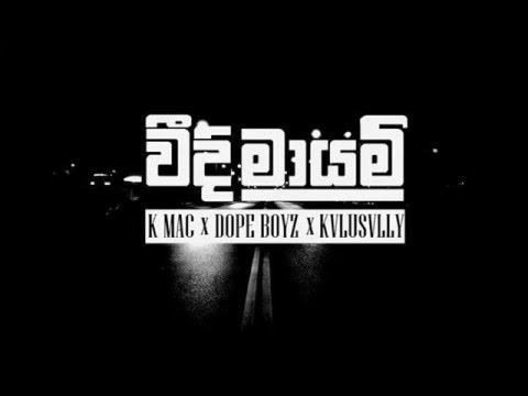 WEEDI MAYAM - 44 Kalliya (Official Audio)