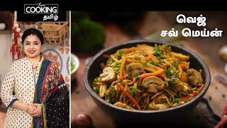 வெஜ் சவ் மெய்ன்   Veg Chow Mein In Tamil   Veg Noodles   Chinese Recipes   Hakka Noodles Recipes  