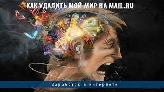 Как удалить Мой Мир на mail.ru(Приглашаю http://razzhivina.ru/ здесь более 1000 рецептов вкусных блюд. http://www.youtube.com/watch?v=1R7SUPz3TO0 Видео-урок: