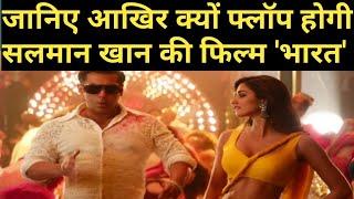 Salman khan upcoming movie bharat | Bharat movie box office prediction | Salman khan
