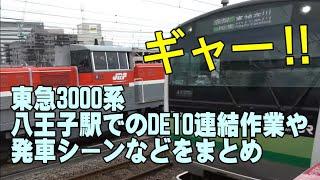 DE10が東急3000系の甲種輸送に連結する作業を見物@八王子駅