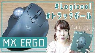 【Logicool】ガチで愛用してるトラックボールマウス、MX ERGOのご紹介!