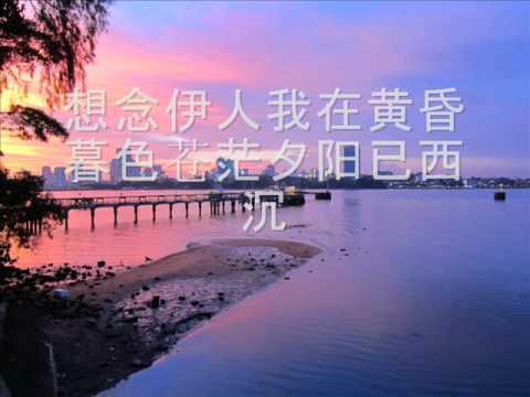 夕阳西沉  - 余天