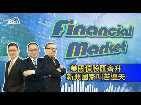 20180517 Financial Market:美國債股匯齊升 新興國家叫苦連天