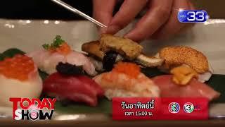 [Teaser] TODAY SHOW 19 พ.ค. 62 (2/2) เยี่ยมๆมองๆ ร้านอาหารญี่ปุ่นของ มิ้นต์ ชาลิดา วิจิตรวงศ์ทอง