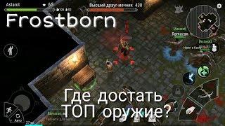 Где Брать Оружие И Шмот? ТОП Способ Развития В Игре Frostborn