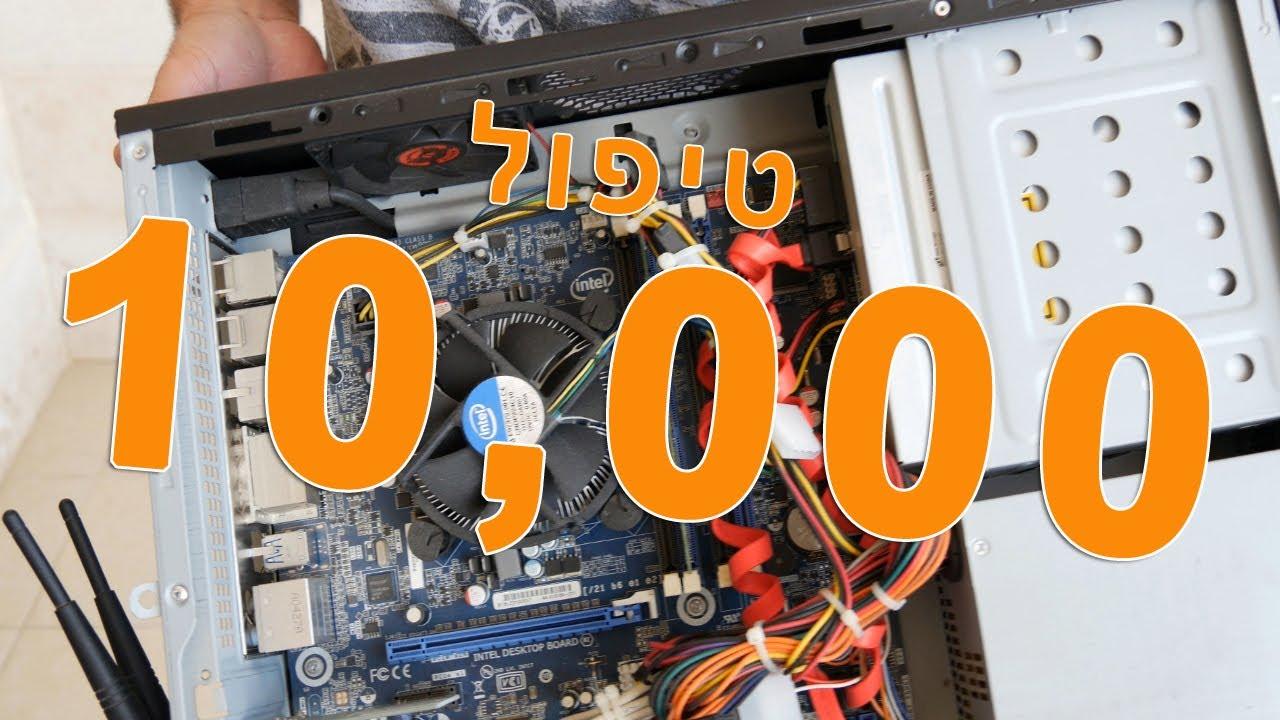טיפול 10,000 למחשב