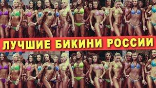 ТОП-5 лучших фитоняшек России #85 ЖЕЛЕЗНЫЙ РЕЙТИНГ
