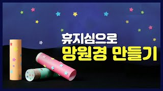 휴지심으로 망원경 만들기 | Ready, Set, Si…