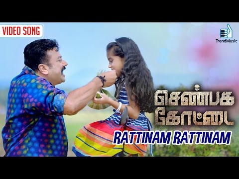Shenbagakottai - Rattinam Rattinam Video Song |...