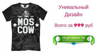 футболки детские опт москва