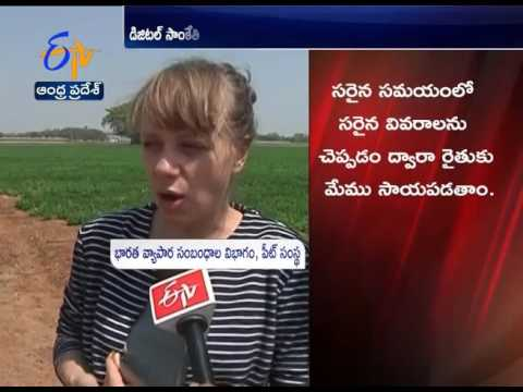 ICRISAT, Microsoft Develop sowing app for Andhra farmers  | Chandrababu To Launch Soon