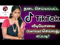 How To Download Tiktok Video after Ban In India Tamil | Recover Tiktok Videos After Ban Tamil