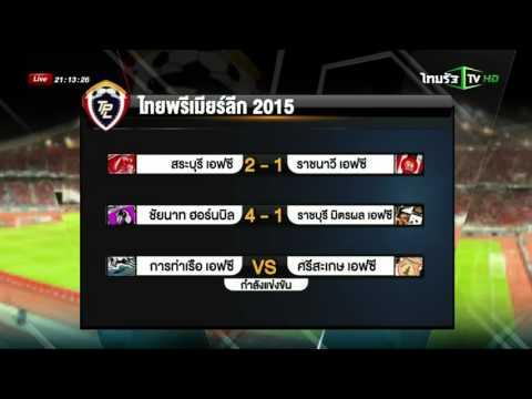 ผลฟุตบอลไทยพรีเมียร์ลีก | 14-11-58 | ไทยรัฐนิวส์โชว์ | ThairathTV