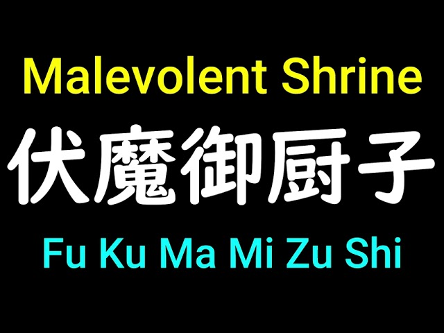 Malevolent Shrine In Japanese Pronunciation How To Pronounce Sukuna S Domain Expansion In Japanese Youtube