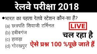 Railway group D, Alp, technician online CBT Test practice [Hindi]// for railway exam 2018 //