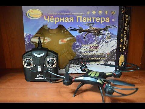 Квадрокоптер черная пантера инструкция гарды оригинальные для беспилотника мавик айр