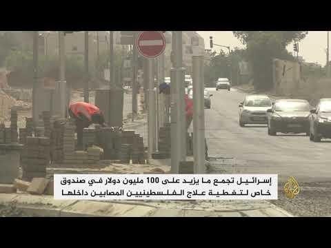 رسوم تأمينات العمال الفلسطينيين.. كيف تفكر إسرائيل باستغلالها؟  - 15:22-2018 / 7 / 21