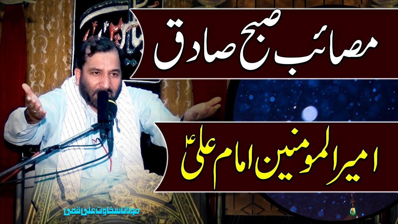 Masaib Maula Ali (a.s).. | Maulana Sakhawat Ali Qummi | 4K