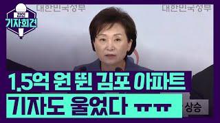 1.5억 원 뛴 김포 아파트, 기자도 울었다 ㅠㅠ