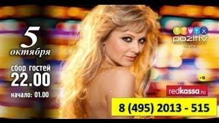 Анонс концерта певицы НАТАЛИ 05.10.2013(, 2013-09-12T12:33:45.000Z)