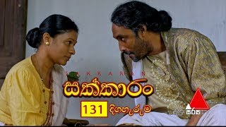 Sakkaran | සක්කාරං - Episode 131 | Sirasa TV Thumbnail