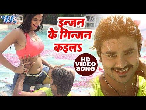 2018 सुपरहिट MOVIE SONG - Chintu - Poonam Dubey - इनजनके गिनजन कइलs - Rangeela - Bhojpuri Songs