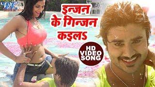 2018 सुपरहिट MOVIE SONG Chintu Poonam Dubey इनजन के गिनजन कइलs Rangeela Bhojpuri Songs