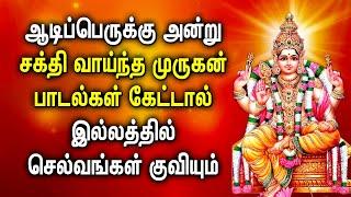 AADI PERUKKU SPL MURUGAN TAMIL DEVOTIONAL SONGS   Best Murugan Tamil Songs   Murugan Bhakti Padalgal
