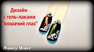 Дизайн гель лаком кошачий глаз | гель лак vogue nails