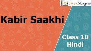 kabir saakhi class 10 x cbse hindi video lectures